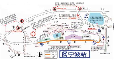 铁路宁波站北广场周边道路交通组织调整