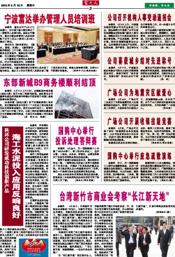 宁波台风网实时路径图_宁波人口网宣传版面