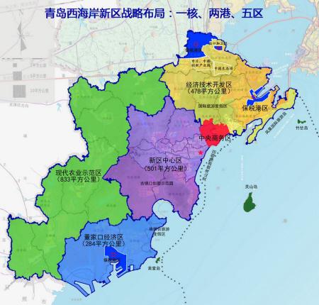 青岛西海岸新区打造对外开放新平台