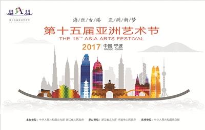 第十五届亚洲艺术节9月宁波启幕