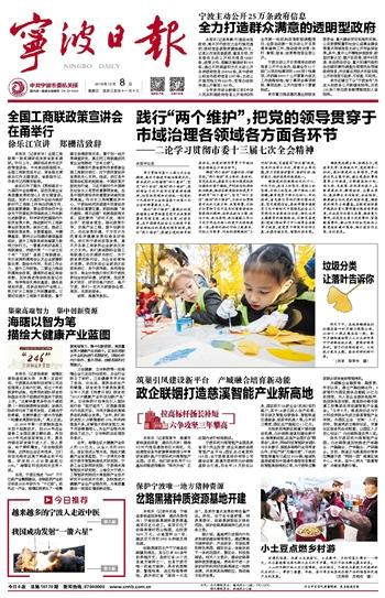 宁波日报电子版2019年12月08日