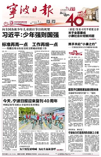 宁波日报电子版2020年06月01日