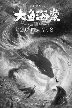 《大鱼海棠》海报
