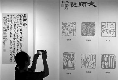 《改革开放40周年宁波书法篆刻艺术成果展》开幕