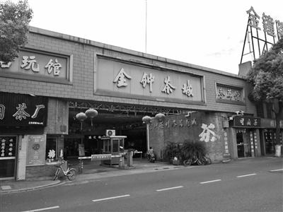 平安彩票合法吗:金钟茶城要搬迁了?已划入征收地块范围_何去何从暂无定论