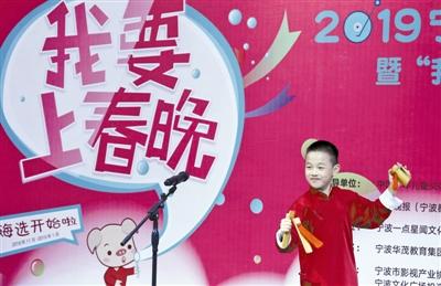 本次少儿春晚由中国少年儿童文化艺术基金会,宁波市关心下一代工作