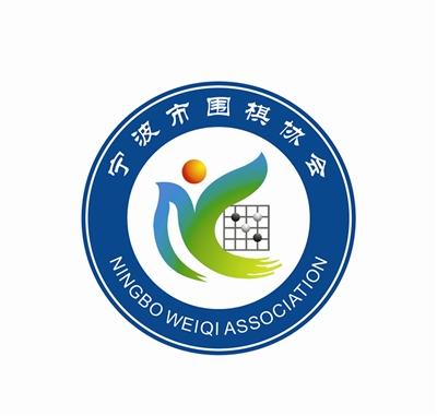 市围棋协会30周年征集活动结果揭晓