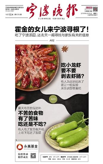 宁波晚报电子版2019年06月12日