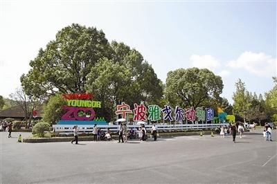 宁波雅戈尔动物园:承载几代人童年记忆