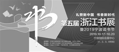 宁波书展升级为浙江书展