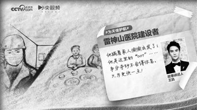 慈溪沙画师沈巧敏作品《致敬雷神山》上了央视网