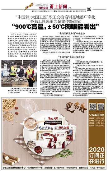 中国梦a6 46度